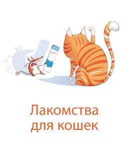 Лакомства Almo Nature для кошек