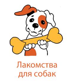 Лакомства Almo Nature для собак