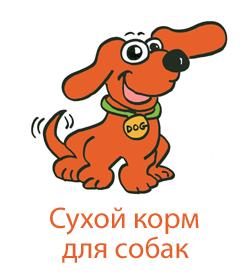 Сухие корма Almo Nature для собак