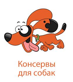 Консервы Almo Nature для собак